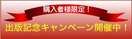 出版記念キャンペーン開催中!