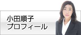 小田順子プロフィール