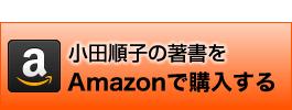 Amazonで『これで怖くない! 公務員のクレーム対応術』を購入する