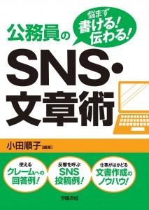 画像:『公務員のSNS・文章術』の表紙