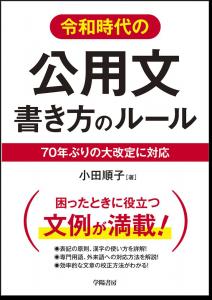 『令和時代の公用文 書き方のルール』の表紙